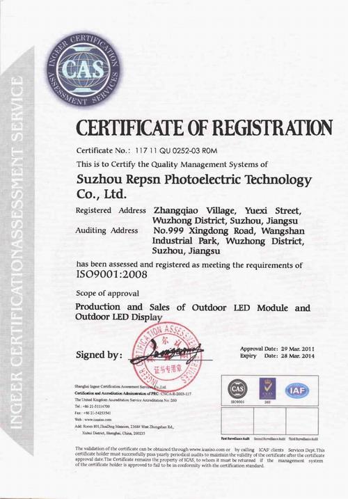 Сертификат 2 качества продукции