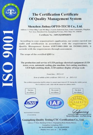 Сертификат качества продукции